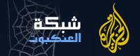 internet-aljazeera.jpg