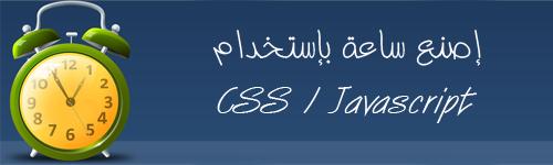 css-clock
