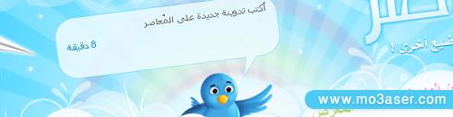 twitter-u4