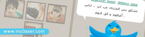 twitter-u9