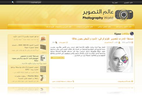 مدونة عالم التصوير